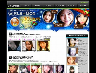 GIRLS BOX(停止)